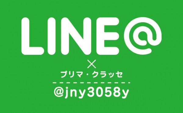 プリマクラッセ公式LINE@情報